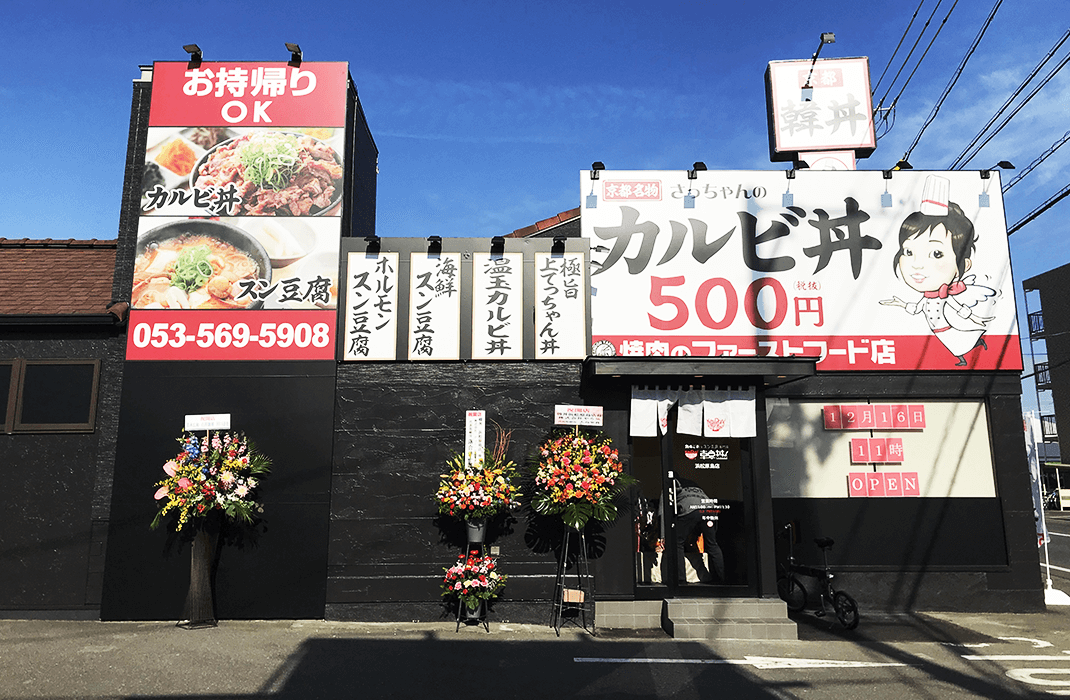 韓丼 浜松原島店
