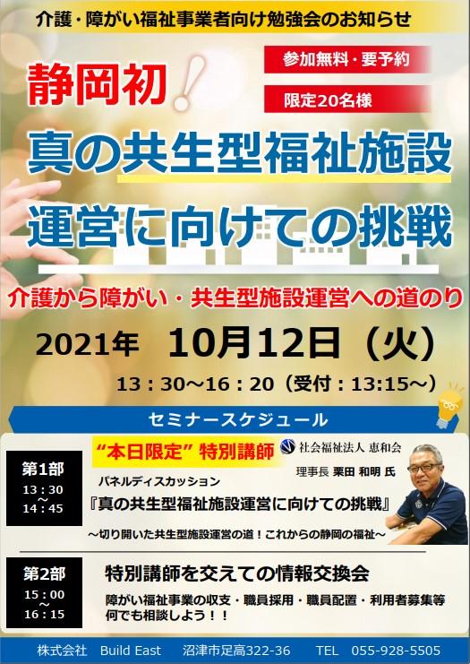 10月12日勉強会のお知らせ