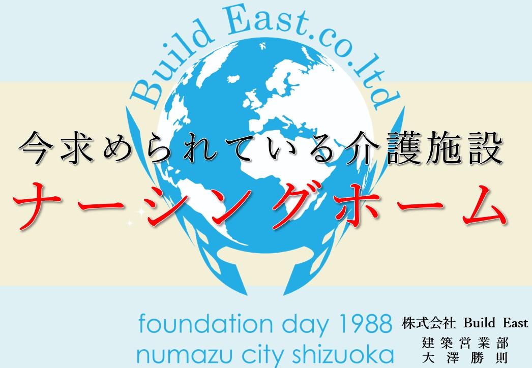 Build Eastのミニセミナー